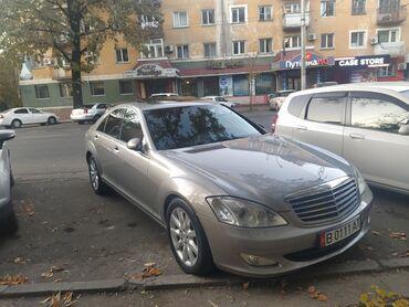 Mercedes-Benz - Наличие: В наличии - Сокулук: Mercedes-Benz S-Class 3.5 л. 2007   250 км