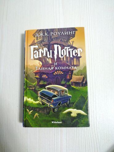 """Книга Гари Поттер """"Тайная комната""""Автор:Дж.К.Роулинг.Состояние 10 из"""
