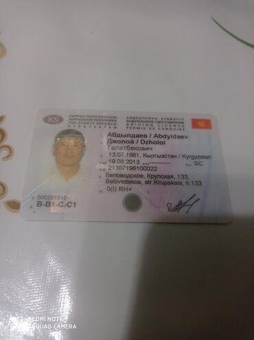 2 объявлений: Найдены водительские права. Верну за вознаграждение