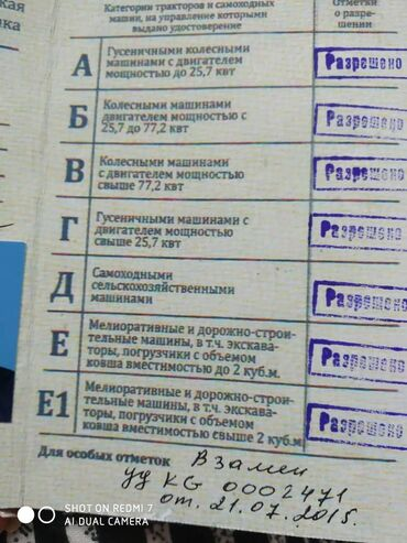 Ищу работу (резюме) - Кызыл-Суу: Автобизнес, сервисное обслуживание