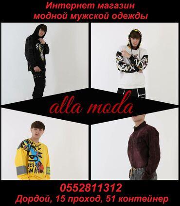 """купить диски на 15 бу в Кыргызстан: """"Alla moda""""  Мужская одежда  . Мы находимся на Дордое,   15 проход, 51"""
