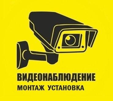 Установка систем Видеонаблюдения в Бишкек