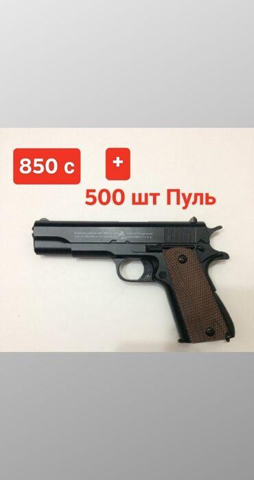Металлический пневматический пистолет игрушечныйИдеальный подарок для
