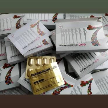 7 дней препарат для похудения 28 в Бишкек