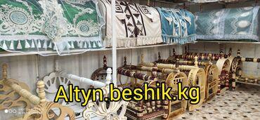 Бишкекте Бир Гана бизде Ош базарында Бешик Борбору эң арзан таза х/б