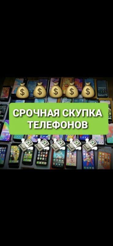 ламинат в рассрочку бишкек in Кыргызстан | SAMSUNG: Скупка телефонов телефон телефона телефона скупка бу телефону бишкек с