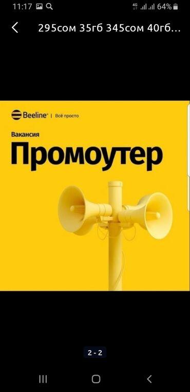 сим карта oi в Кыргызстан: Сим карта сатып иштегени кыздар балдар керек ош карасуу
