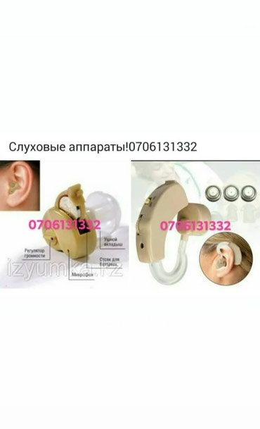 Слуховые аппараты - Кыргызстан: Слуховые усилители звука! Оригиналы!