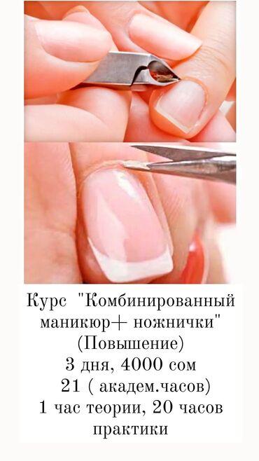 точилка для ножей бишкек in Кыргызстан | НОЖИ: Курсы | Мастера маникюра | Предоставление расходного материала, Предоставление моделей