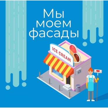 Мытье Фасаодов в Бишкек