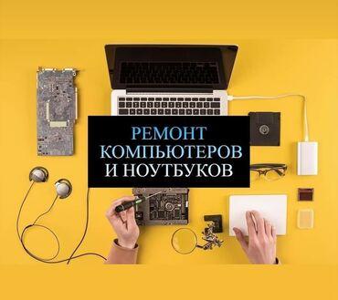 прокат игровых компьютеров в Кыргызстан: Ремонт | Ноутбуки, компьютеры | С выездом на дом