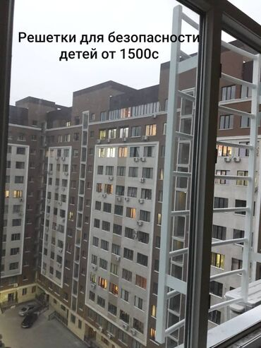 zhenskuju kurtochku bu в Кыргызстан: Решетки для окон (для безопасности детей + с разными функциями и