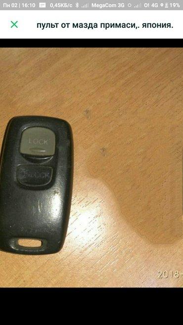 примаси в Кыргызстан: Пульт и блоки управления замками от мазда примаси,. Япония