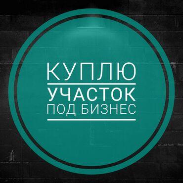 Azamat - Кыргызстан: Продам 3 соток от собственника