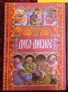 """Продаю детскую книгу сказок """"Диво-дивное"""" - большого формата, в в Бишкек"""