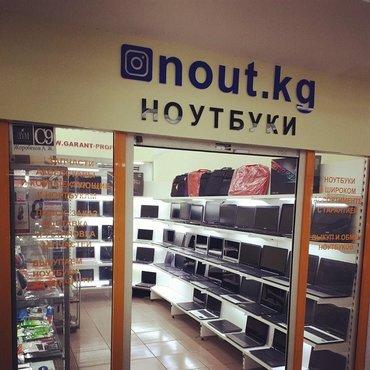 Магазин Nout.Kg самый большой выбор б/у в Бает