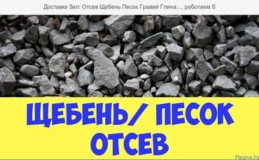 Щебень/Песок/Отсев 7-8 тон доставка по в Бишкек