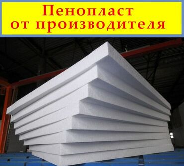 Утеплитель knauf - Кыргызстан: Пенопласт
