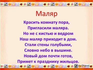 журнал вопросы экономики в Кыргызстан: Маляр опытный любые сложности все вопросы по тел