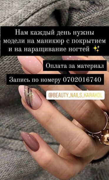 Маникюр, Педикюр | Другие услуги мастеров ногтевого сервиса | Консультация, Одноразовые расходные материалы