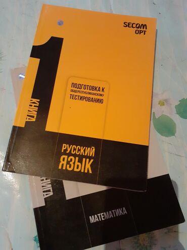 секом-книги в Кыргызстан: Книги по подготовке к орт Секом Русский и Математика 1 частьПродам их