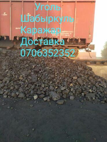 Уголь доставка Шабыркуль Каражар Кара кече Доставка уголь по