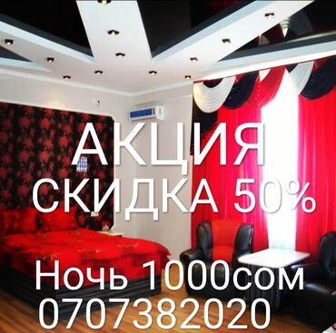 продавец мороженого бишкек в Кыргызстан: Гостиница. Квартира посуточно. Фото настоящие 100% Элитная гостиница