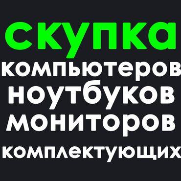 джойстик для ноутбука в Кыргызстан: Ремонт   Ноутбуки, компьютеры