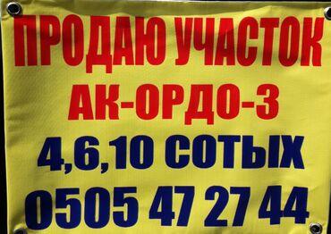 купли продажа авто в Кыргызстан: 4 соток, Для строительства, Срочная продажа, Договор купли-продажи