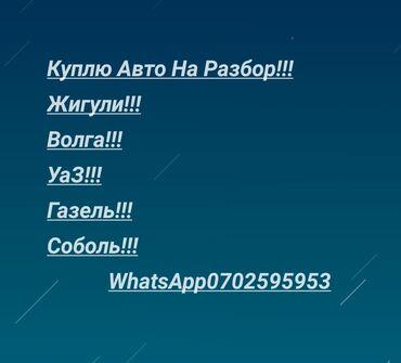 ГАЗ в Бишкек: ГАЗ GAZel 2705 2020