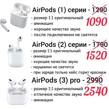 0225 какой оператор в Кыргызстан: AirPods реплика 1, 2 и 3