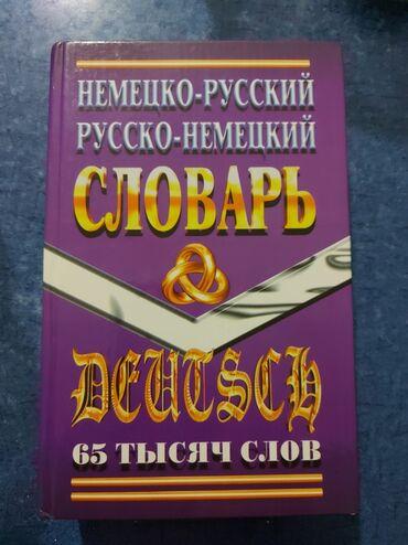 Срочно новый немецко-русский, русско-немецкий словарь. Около 800