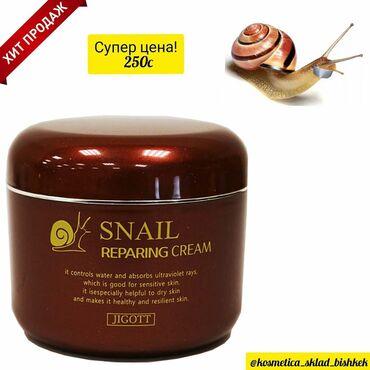 Оригинал:100% Производство:Корея  JIGOTT Snail reparing cream- Крем