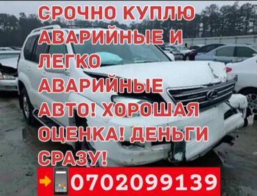 аварийные авто in Кыргызстан   ДРУГОЕ: Lexus GX 4.7 л. 2003   123456 км
