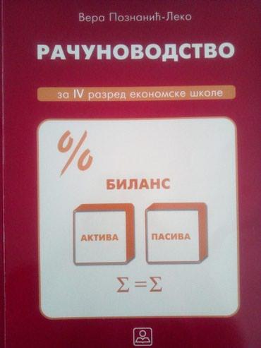 Računovodstvo, nova knjiga - Smederevo