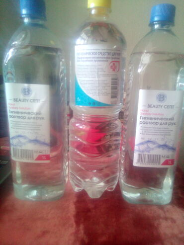 Антисептики Дезинфицирующие 6 литров, оригинал, договорная не дорого.о