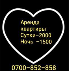 Гостиница бишкек#гостиница#сутки#бишкек#квартира#сдаю#час#день#сутки#