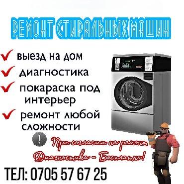 стиральных машин водонагревателей в Кыргызстан: Ремонт! Ремонт! Стиральных машин!