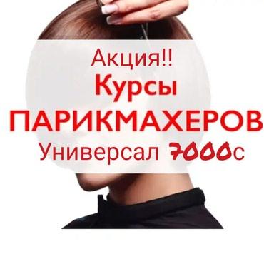 Школа красоты Долли Акция парикмахер универсал в Бишкек