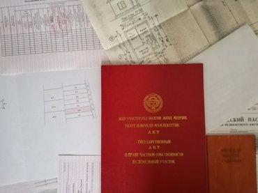 Дача -с финским домом на ,,беш-кунгей,, в Бишкек