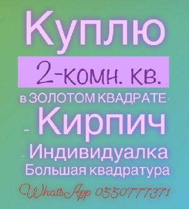 Куплю 2/3-комн. КВАРТИРУ: Бишкек центр, «ЗОЛОТОЙ КВАДРАТ» от