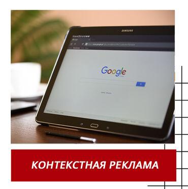 Настройка контекстной рекламы:•Google Ads•Яндекс ДиректВаш сайт