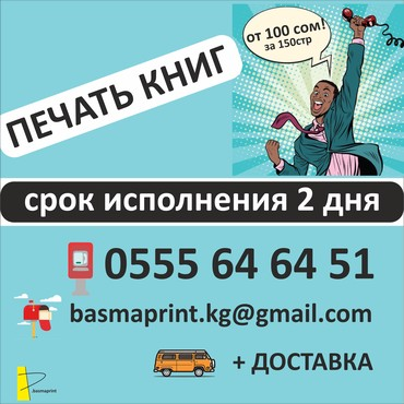 Печать книг, распечатка! Быстро, в Бишкек