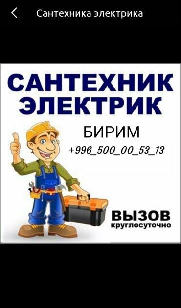 сантехнические услуги 24 часа в Кыргызстан: Електрики, сантехники делаем електромантажные работы и сантехнические