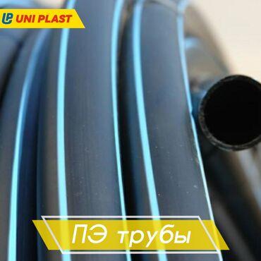 полиэтиленовая пленка бишкек in Кыргызстан | ДРУГИЕ ТОВАРЫ ДЛЯ ДОМА: ТрубыТрубы полиэтиленовые, для капельного орошения 20ммПрочные и