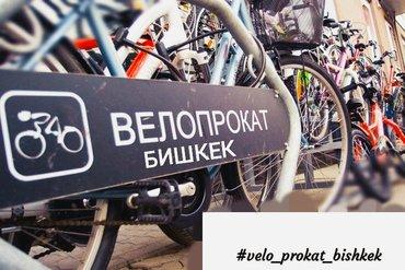 детский велосипед 950 d в Кыргызстан: Прокат велосипедов в Бишкеке! В парке нашего велопроката собраны
