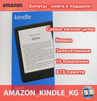 realme 7 pro цена в бишкеке в Кыргызстан: Новые, по низкой цене Amazon Kindle 10 поколение 10 generation