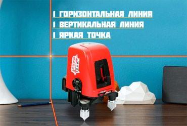 Лазерный уровень 2 линии 1 точка 360 в Бишкек