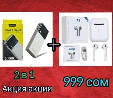 зарядное устройство для телефона samsung в Кыргызстан: 2 в 1 Наушник Bluetooth i12 + Порбанк 2000