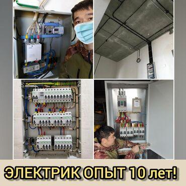 Электрик электрик